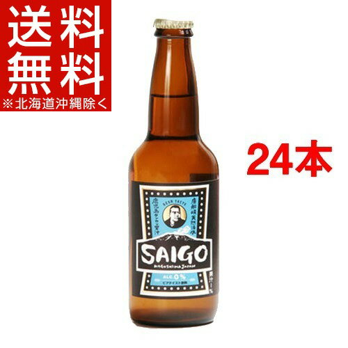 ノンアルタンカン SAIGO(330mL*24本セット)【送料無料(北海道、沖縄を除く)】