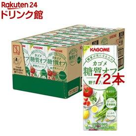 カゴメ 野菜ジュース 糖質オフ(200ml*72本セット)【カゴメジュース】