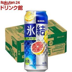 キリン 氷結 グレープフルーツ(500ml*24本)【氷結】