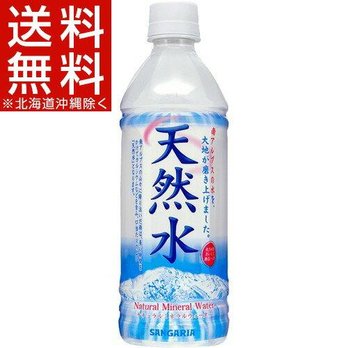 サンガリア 天然水(500mL*24本入)[ミネラルウォーター 水]【送料無料(北海道、沖縄を除く)】