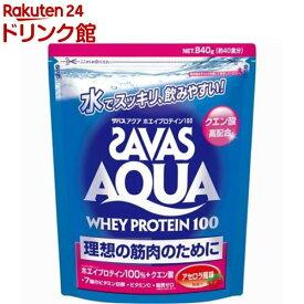 ザバス アクアホエイプロテイン100 アセロラ(840g)【sav03】【ザバス(SAVAS)】