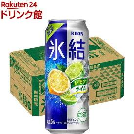 キリン 氷結 レモンライム(500ml*24本入)【氷結】
