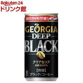 ジョージア ディープブラック(185g*30本入)【ジョージア】[缶コーヒー]