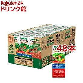 カゴメ 野菜ジュース 食塩無添加(200ml*48本セット)【h3y】【q4g】【カゴメジュース】