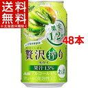 アサヒ 贅沢搾り キウイ 缶(350mL*48本セット)【アサヒ 贅沢搾り】【送料無料(北海道、沖縄を除く)】