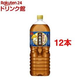 六条麦茶(2L*12本入セット)【六条麦茶】