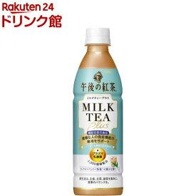 キリン 午後の紅茶 ミルクティープラス ペットボトル(430ml*24本入)【午後の紅茶】