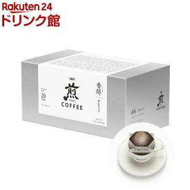 AGF 煎 レギュラーコーヒー プレミアムドリップ 香醇 澄んだコク(10g*20袋入)【Ze11】【煎(せん)】