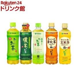 伊藤園 お茶(500ml or 525ml or 600ml or 650ml *24本)