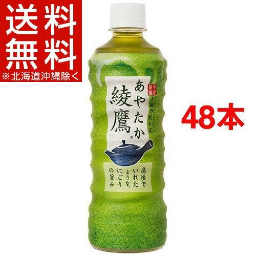 綾鷹(525mL*48本)【綾鷹】[お茶 コカ・コーラ コカコーラ ペットボトル]【送料無料(北海道、沖縄を除く)】