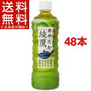 綾鷹(525mL*48本)【綾鷹】[お茶 コカ・コーラ コカコーラ ペットボトル]