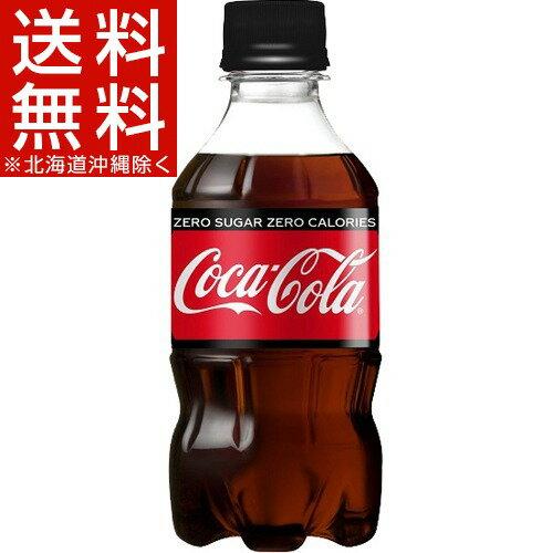 コカ・コーラ ゼロ(300mL*24本入)【コカコーラ(Coca-Cola)】[コカコーラ 炭酸飲料]【送料無料(北海道、沖縄を除く)】