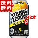 サントリー -196℃ ストロングゼロ ダブルレモン(350mL*48本セット)[チューハイ まとめ買い ケース]