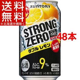 サントリー -196℃ ストロングゼロ ダブルレモン(350mL*48本セット)[チューハイ 送料無料 まとめ買い ケース]