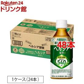 【訳あり】ヘルシア緑茶(350ml*24本入*2コセット)【KHT03】【ヘルシア】