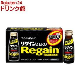リゲインゼロ(50ml*10本入)【リゲイン】