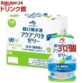 アクアソリタゼリー りんご風味(130g*30個セット)【アクアソリタ】