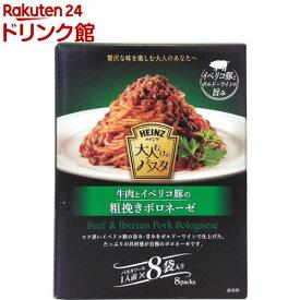 ハインツ 大人むけのパスタ 牛肉とイベリコ豚の粗びきボロネーゼ(130g*8袋入)【2点以上かつ1万円(税込)以上ご購入で5%OFFクーポン対象商品】【ハインツ(HEINZ)】