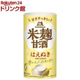 森永のやさしい米麹甘酒(125ml*30本入)【森永 甘酒】