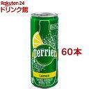 ペリエ レモン 無果汁・炭酸水 缶(250ml*60本セット)【ペリエ(Perrier)】