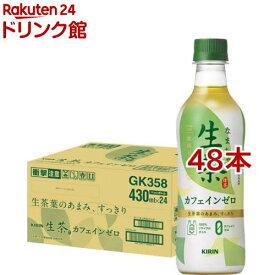 キリン 生茶 デカフェ(430ml*48本セット)【生茶】