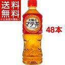 太陽のマテ茶(525mL*48本)[お茶 コカ・コーラ コカコーラ]【送料無料(北海道、沖縄を除く)】