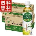 【訳あり】ヘルシア 緑茶 うまみ贅沢仕立て(500mL*48本入)【ヘルシア】[ヘルシア うまみ お茶 トクホ まとめ買い 緑茶…