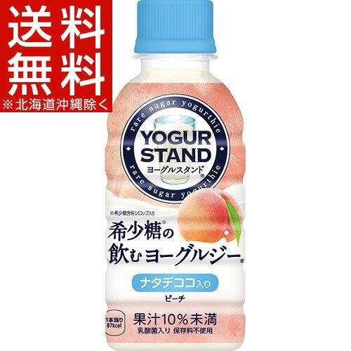 ミニッツメイド ヨーグルスタンド 希少糖の飲むヨーグルジー ピーチ(190mL*30本入)【ミニッツメイド】【送料無料(北海道、沖縄を除く)】