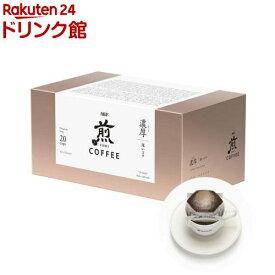 AGF 煎 レギュラーコーヒー プレミアムドリップ 濃厚 深いコク(10g*20袋入)【Ze11】【煎(せん)】