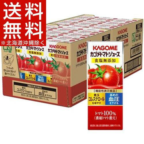 カゴメ トマトジュース 食塩無添加(200m*24本入)【カゴメジュース】【送料無料(北海道、沖縄を除く)】