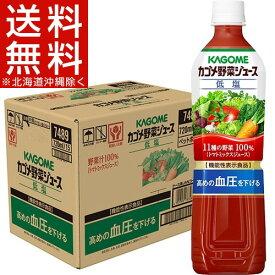 カゴメ 野菜ジュース低塩 スマート(720mL*15本入)【カゴメジュース】【送料無料(北海道、沖縄を除く)】