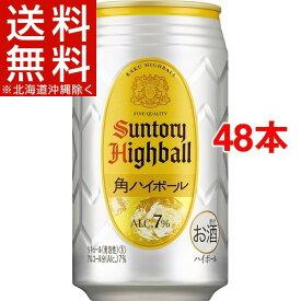 サントリー 角ハイボール 缶(350mL*48本セット)【送料無料(北海道、沖縄を除く)】