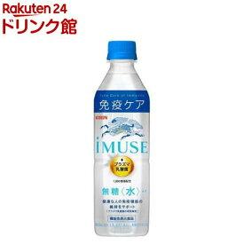 イミューズ(iMUSE)水 無糖 プラズマ乳酸菌 ペットボトル(500ml*24本入)【イミューズ(iMUSE)】