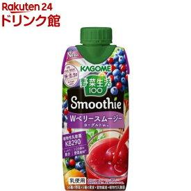 野菜生活100 Smoothie Wベリー&ヨーグルトMix(330ml*12本)【h3y】【q4g】【野菜生活】