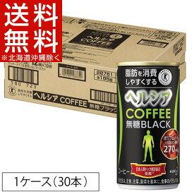 ヘルシアコーヒー 無糖ブラック(185g*30本入)【kao_healthya】【01】【ヘルシア】[ヘルシア コーヒー ブラック 缶 まとめ買い 体脂肪]【送料無料(北海道、沖縄を除く)】