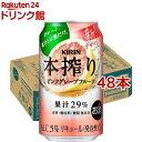 キリン 本搾りチューハイ ピンクグレープフルーツ(350ml*48本セット)【本搾り】