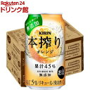 キリン 本搾りチューハイ オレンジ(350ml*48本セット)【本搾り】