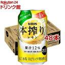 キリン 本搾りチューハイ レモン(350ml*48本セット)【kh0】【n8d】【本搾り】