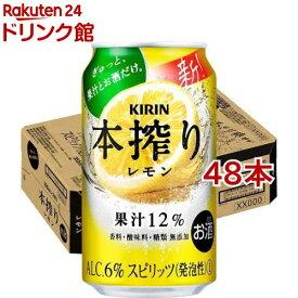キリン 本搾りチューハイ レモン(350ml*48本セット)【kh0】【本搾り】