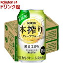 キリン 本搾りチューハイ グレープフルーツ(350ml*48本セット)【kh0】【n8d】【本搾り】