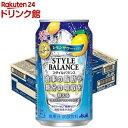 アサヒ スタイルバランス プラス レモンサワーテイスト(350ml*24本入)【スタイルバランス】