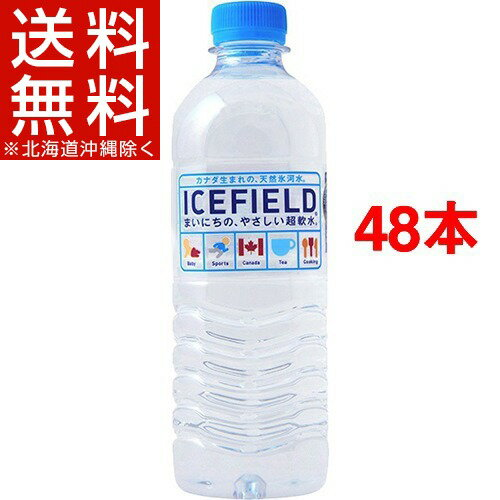 アイスフィールド(500ml*48本入)【送料無料(北海道、沖縄を除く)】