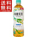爽健美茶(600mL*24本入)【爽健美茶】