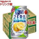 キリン 氷結ZERO グレープフルーツ(350ml*48本セット)【kb8】【氷結】