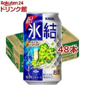 キリン 氷結シャルドネスパークリング(350ml*48本セット)【氷結】