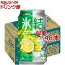 キリン 氷結 サワーレモン(350ml*48本セット)【氷結】