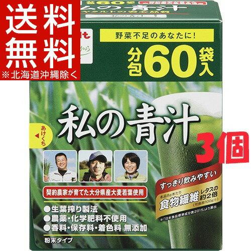 ヤクルト 元気な畑 私の青汁(4g*60袋入*3コセット)【元気な畑】【送料無料(北海道、沖縄を除く)】