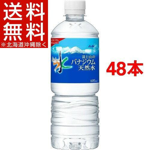 おいしい水 富士山のバナジウム天然水(600mL*48本入)【送料無料(北海道、沖縄を除く)】