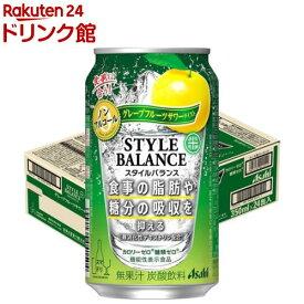 アサヒ スタイルバランス グレープフルーツサワーテイスト(350ml*24本入)【スタイルバランス】