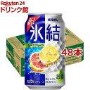 キリン 氷結 グレープフルーツ(350ml*48本セット)【kh0】【氷結】